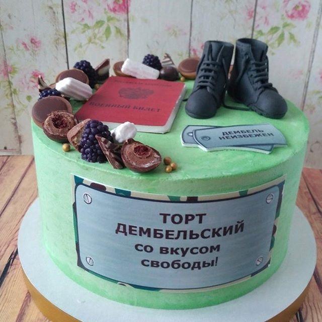 торт для дембеля фото своими руками пусть просторной кухни
