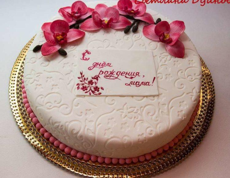 торт мама торт маме фото торты на юбилей маме фото торт для любимой мамочки торт для мамы из мастики